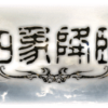 四象降臨 グラブル スマホ 攻略 ゲーム