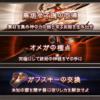 闇属性 風 光 土 水 火 剣 刀 SSR グラブル スマホ ゲーム 攻略 オメガウェポン 無垢武器 4