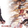 十賢者 ザ・サン アーカルム石 グラブル スマホ 攻略 ゲーム アラナン 04