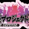 御城プロジェクトRE 城プロ ゲーム攻略 ブログ 星7 おすすめ 01