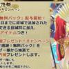 御城プロジェクトRE 城プロ ゲーム攻略 ブログ 星7 おすすめ 01 4周年感謝!無料パック 星7 おすすめ 城娘