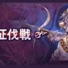 天上征伐戦 紫の騎士 土有利 グラブル スマホ ゲーム攻略 01