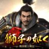獅子の如く 城レベル18 ポイ活 ブログ 副業 01