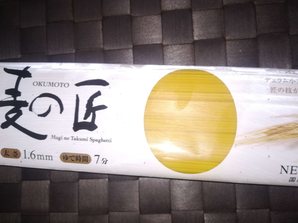 水漬けパスタ 節約 副業 ブログ 料理 02